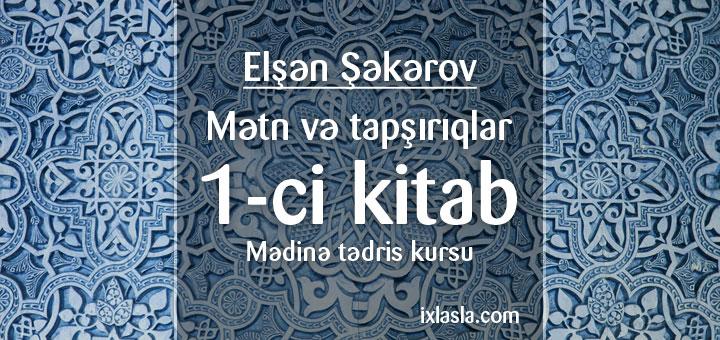 elshen-shekerov-ereb-dili-birinci-kitab